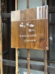 4/28 中橋さんのあんまのお知らせ @ 楽だねはなれ