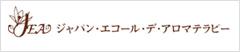 JEA ジャパン・エコール・デ・アロマテラピー