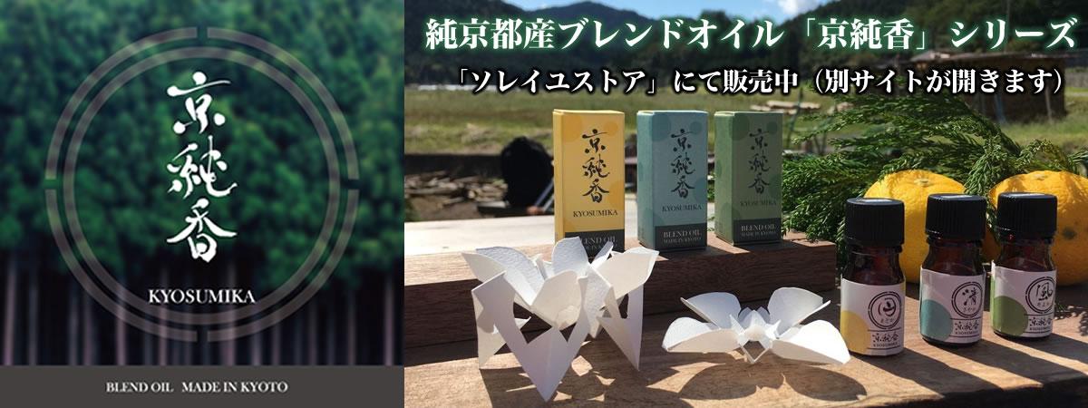 純京都産ブレンドオイル「京純香」シリーズ